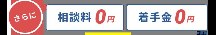 さらに相続料0円。着手金0円。