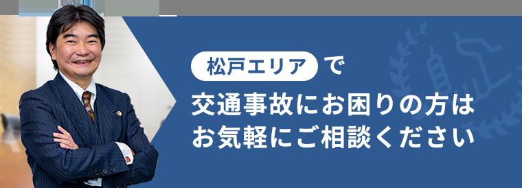 松戸エリアで交通事故にお困りの方はお気軽にご相談ください